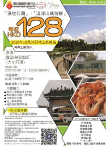 Arrow Travel 綠色生態遊 | 11-12月精選旅遊