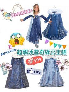 Frozen Elsa 公主裙
