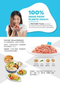 PHUTURE Foods 優質素食產品