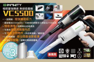 Infinity無線吸塵機 VC5500