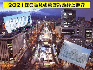 2021札幌雪祭宣布 改線上進行 !