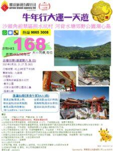 Arrow Travel 綠色生態遊 | 3月精選旅遊第二擊