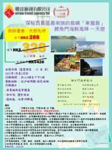 Arrow Travel 綠色生態遊 | 東龍島鯉魚門海鮮風味一天遊